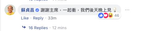 20181121-設籍新北市的總統蔡英文今(21)在臉書貼上今年選舉公報的照片,呼籲大家票投新北市長候選人蘇貞昌,而蘇貞昌也在底下留言致謝。(擷取自蔡英文臉書)