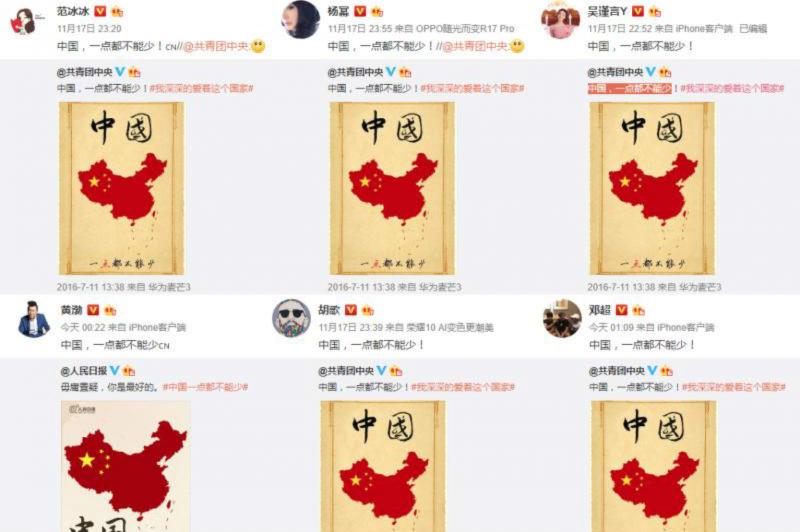 中國藝人紛紛表態「中國一點都不能少」。(圖/想想論壇)