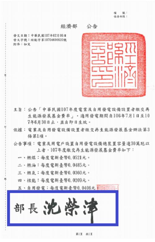 「中華民國107年度電業及自用發電設備設置者繳交再生能源發展基金費率」公告(經濟部能源局)