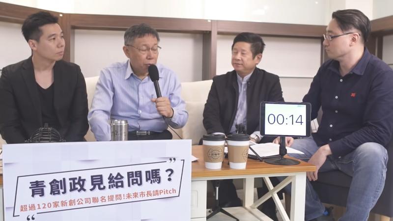 20181123-台北市長柯文哲22日接受青創團體「創咖啡」提問。(截圖自創咖啡youtube)