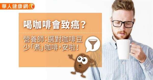 喝咖啡會致癌?營養師:選對咖啡豆、少「煮」咖啡,安啦!(圖/華人健康網提供)