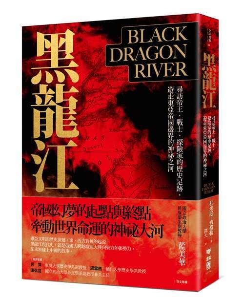《黑龍江:尋訪帝王、戰士、探險家的歷史足跡,遊走東亞帝國邊界的神祕之河》書封。(聯經出版提供)