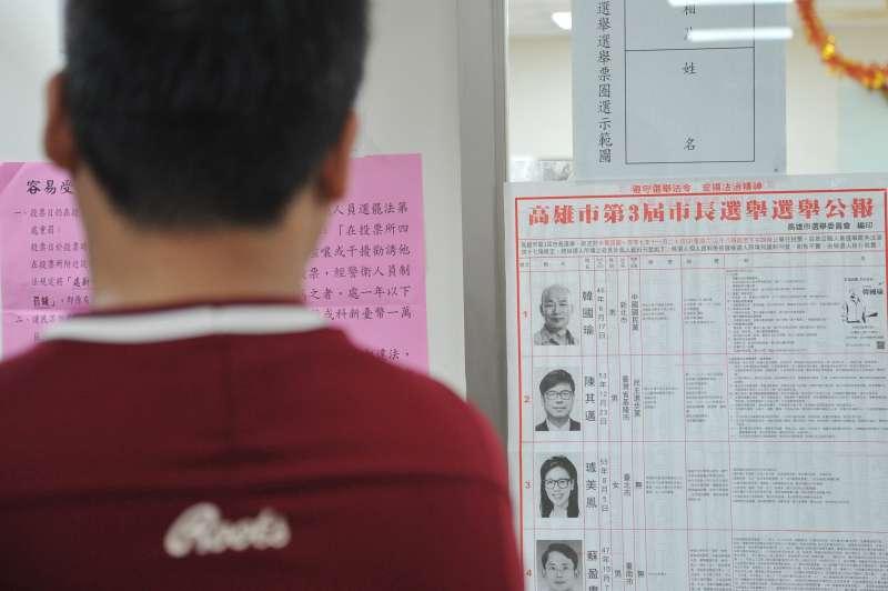 20181124-107年度九合一選舉投開票所畫面,高雄市長選舉公報。(甘岱民攝)