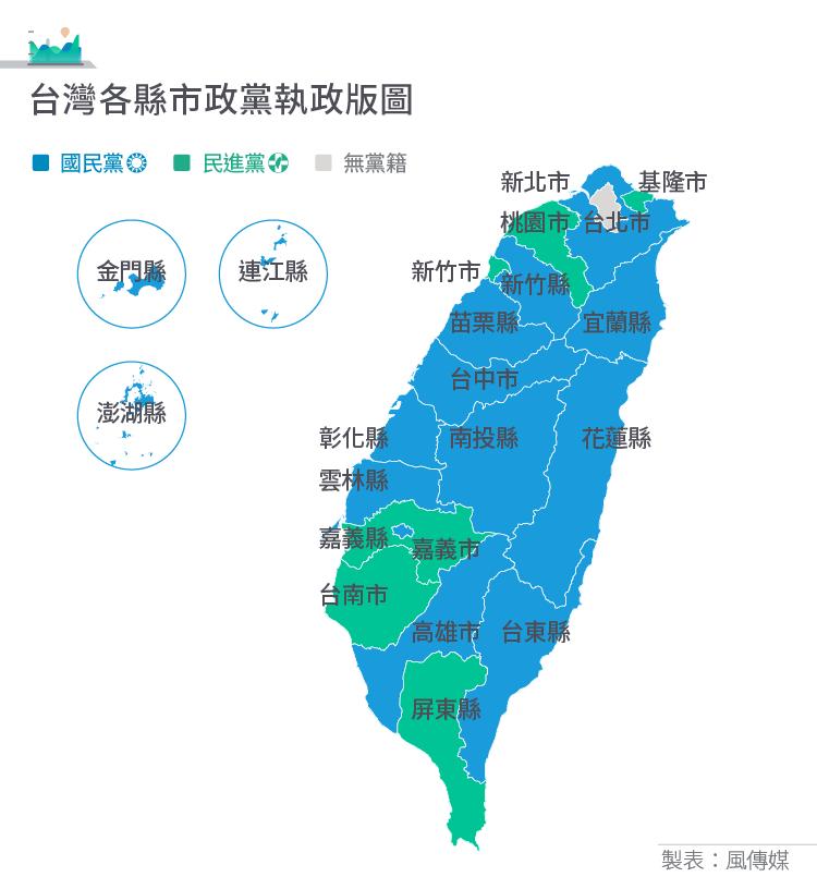 20181124-2018九合一選舉表格_表2_台灣各縣市政黨執政版圖
