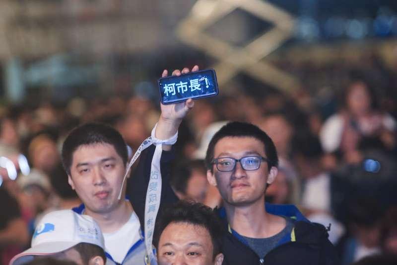 20181124-台北市長柯文哲24日接續昨日選前之夜繼續於四四南村辦投票之夜。(簡必丞攝