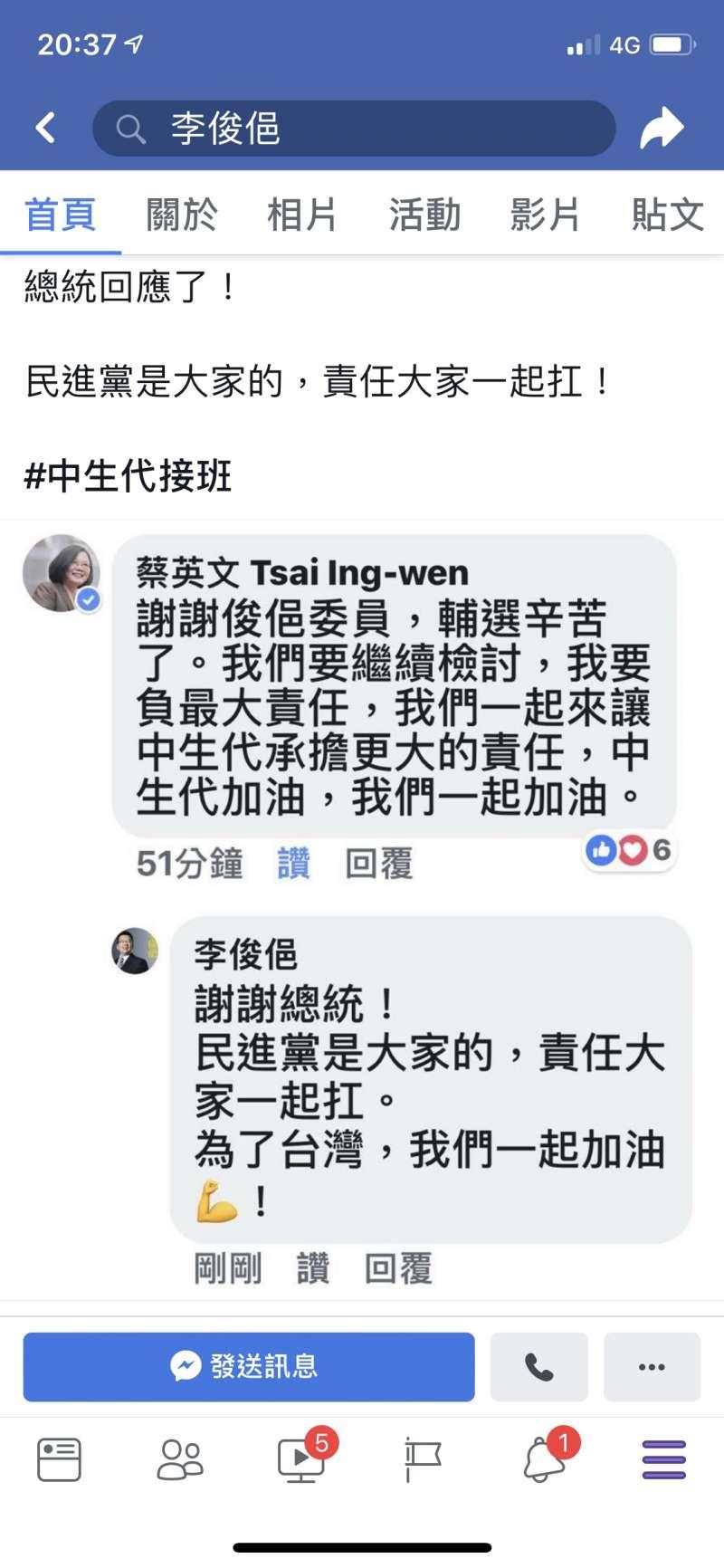 20181125_蔡英文回應李俊邑-中生代接班。(取自李俊邑臉書)
