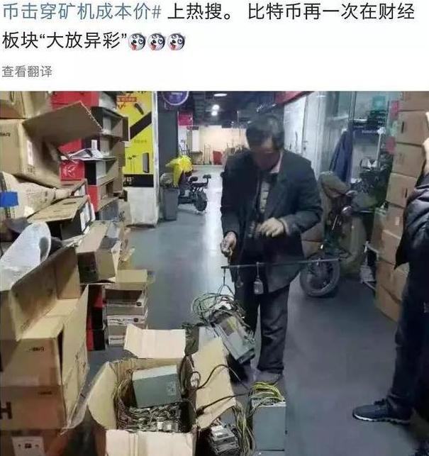 比特幣行情跳水,一度要價不菲的礦機,如今在中國大陸商場角落,淪為被回收商稱斤論兩賣的命運(圖片來源:雷鋒網)