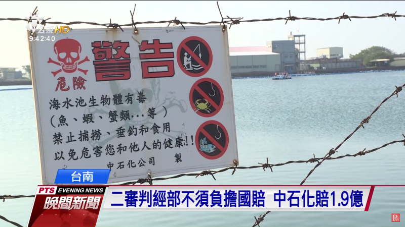 20181128-中石化台南安順廠區戴奧辛污染案,台南高等法院去年二審時判中石化須賠償1.9億餘元,但經濟部免賠。(截圖自Youtube影片新聞畫面)