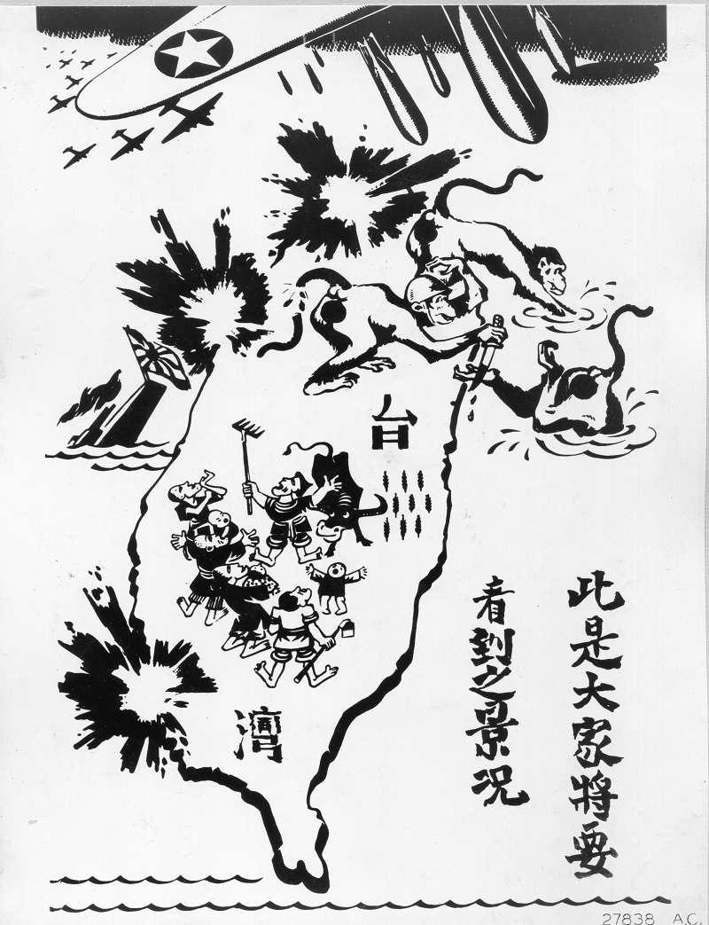 太平洋戰爭爆發後,由中美盟軍空投到台灣的傳單,可清楚看到針對的對象是日本人,並非台灣同胞。(作者提供)