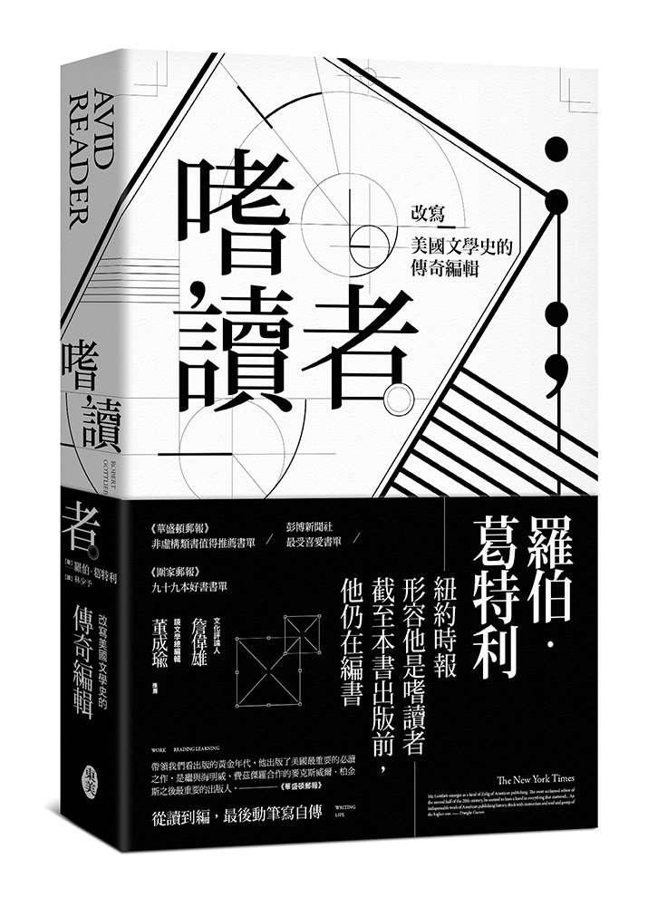 20181130-《嗜讀者》立體書封。(圖/東美出版事業有限公司提供)