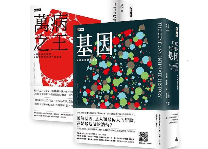 20181203-《基因》+《萬病之王》套書立體書封(時報出版)