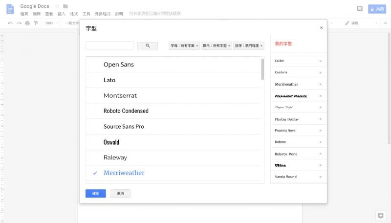 在Google Docs的工具列中,除了預設的字型之外還能選擇更多想要的字型。(圖/截自Google Docs)