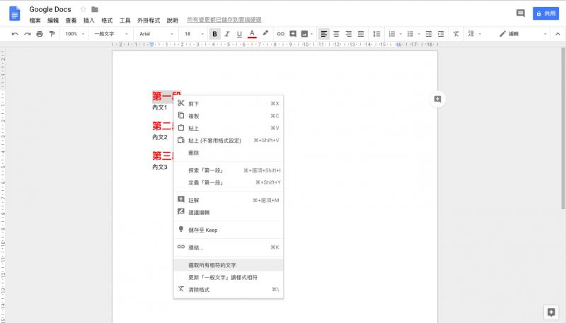 在Google Docs中可以直接全選相同樣式的文字。(圖/截自Google Docs)