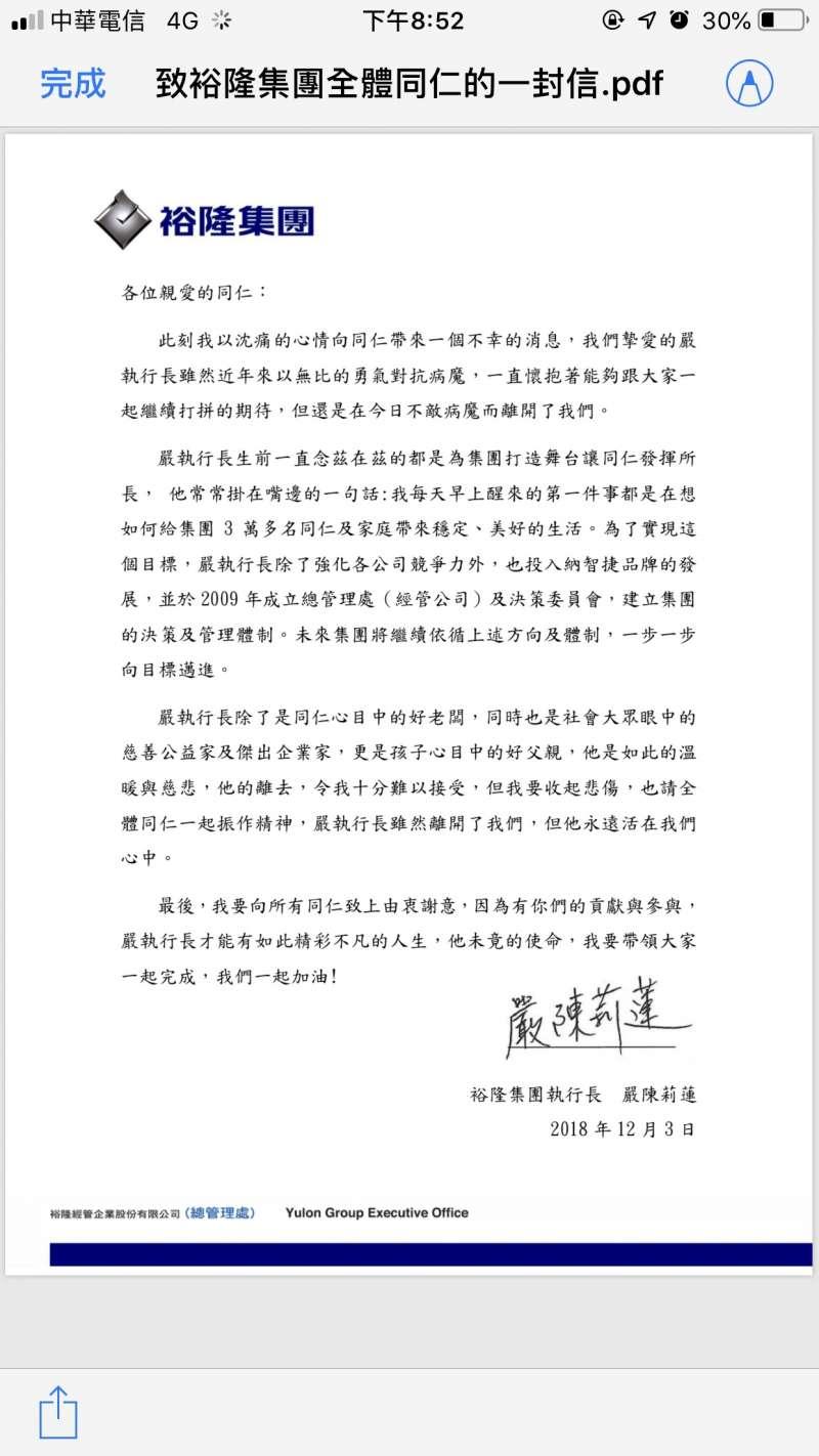 20181203_嚴凱泰遺孀嚴陳莉蓮於晚間發表公開信。
