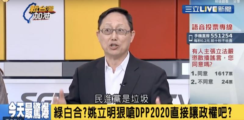 20181204-國會觀察基金會董事長姚立明昨(3)日在政論節目《新台灣加油》談到「白綠合作」的可能性,直接開罵「民進黨是垃圾」,並嗆說2020民進黨直接讓出政權。(圖擷取自Youtube《新台灣加油》)