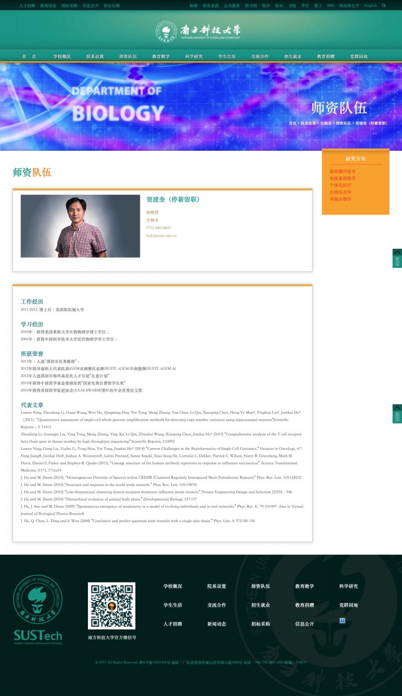賀建奎在南方科技大學已被留職停薪,但沒人知道他現在人在哪。