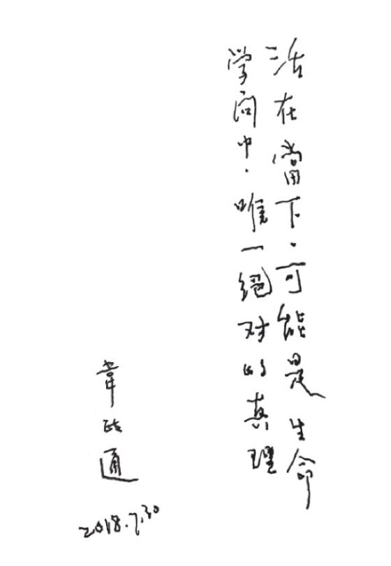 異端的勇氣:圖六:字跡是韋先生生前遺留在桌前最後的手稿,落款時間寫著2018.7.30,是韋先生發生車禍的前幾天。(水牛出版社提供)