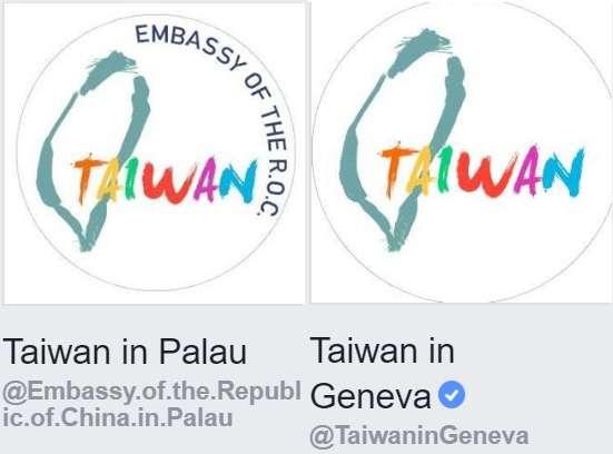 外交部鼓勵各駐外使館更改臉書名稱和圖片以台灣,藉此提升台灣的能見度。(圖片擷取自Facebook)