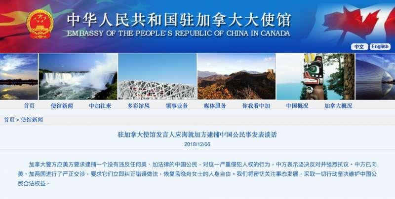 中國駐加拿大大使館認為孟晚舟被捕是侵害人權,表示強烈抗議。