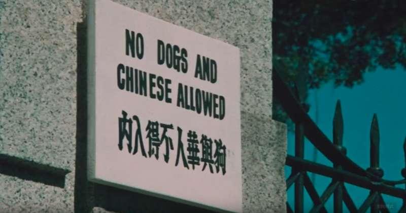20181207-博物館展示有歧視意味的告示牌是否真實存在?(圖/取自youtube)