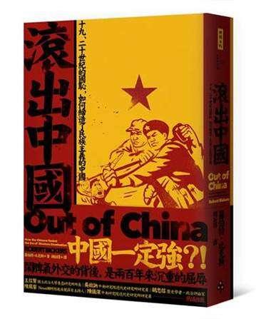 《滾出中國》立體書封。(圖/時報出版提供)