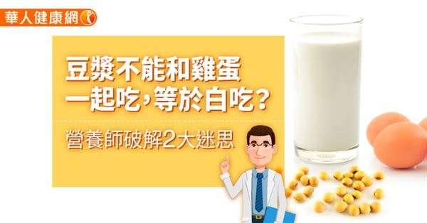 尤偉銘營養師指出,生豆漿含有黃豆皂苷與胰蛋白抑制劑,會刺激腸胃黏膜與影響蛋白質吸收,造成嘔吐、腹痛、腹瀉。(圖/華人健康網提供)
