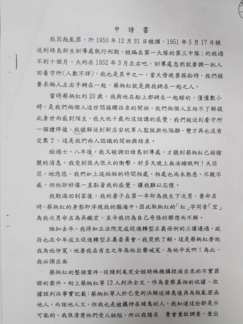 20181207-蔡炳紅1956年因「綠島再叛亂案」遭槍決,近50年以後,獄友吳大祿才替蔡炳紅申請檔案,讓家人得到判決書得知當年真相,而今(2018)年8月31日促轉會也收到申請書。(中華民國促進轉型正義委員會提供)