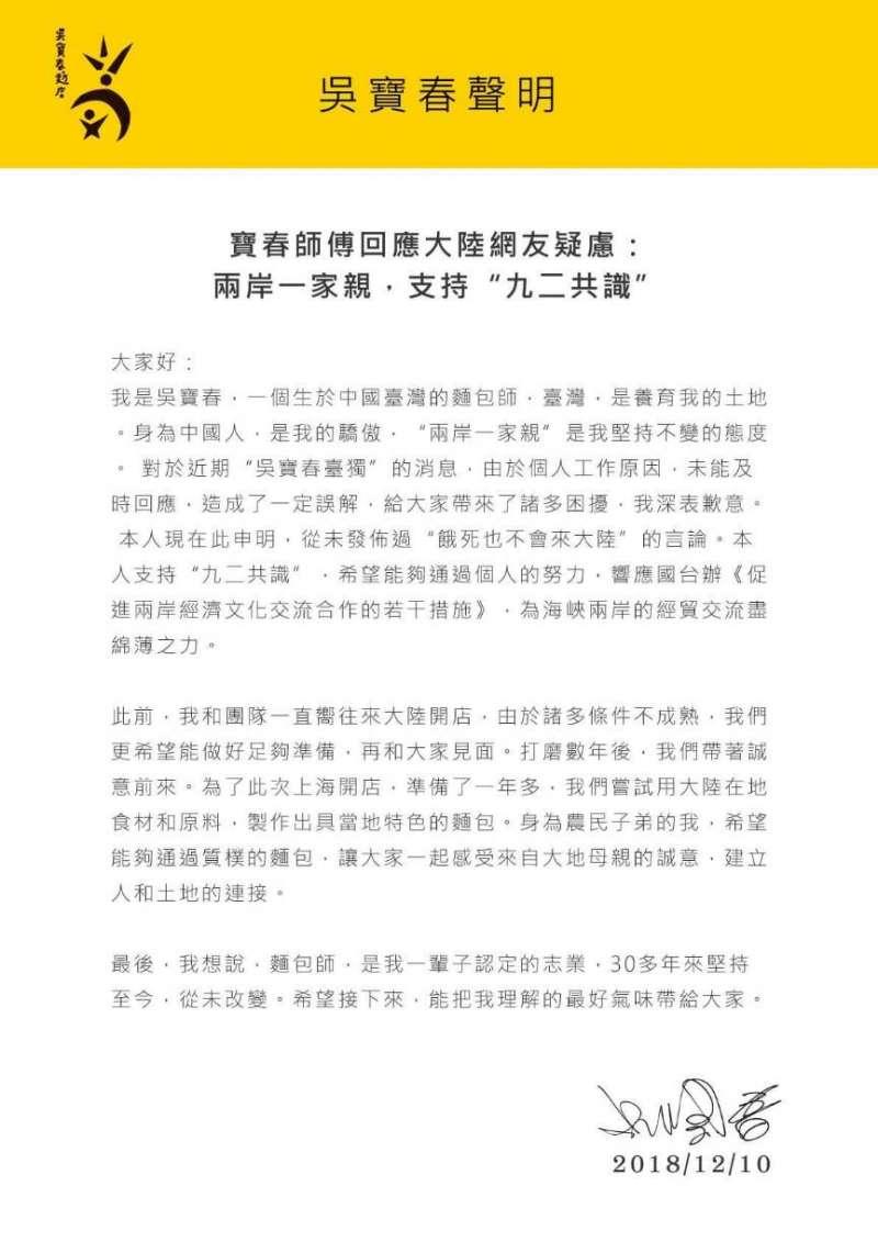 知名麵包師吳寶春日前遭人質疑台獨,今(10)在臉書發表聲明,指出「身為中國人,是我的驕傲」。(取自吳寶春麥方店-高雄店臉書)