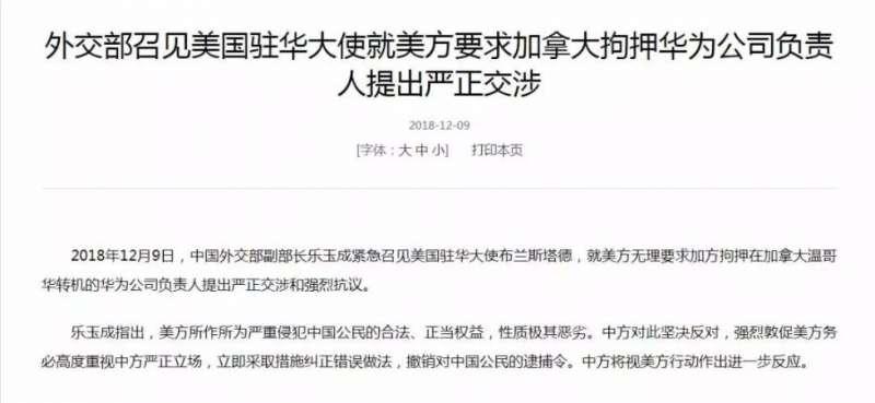 華為案,中國外交部聲明。