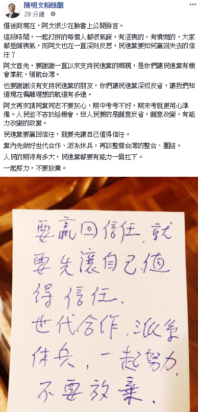 20181211-民進黨九合一選對會召集人陳明文11日在臉書發文對支持民眾的感謝,也呼籲黨內應該要好好團結。(擷取自陳明文臉書粉絲團)