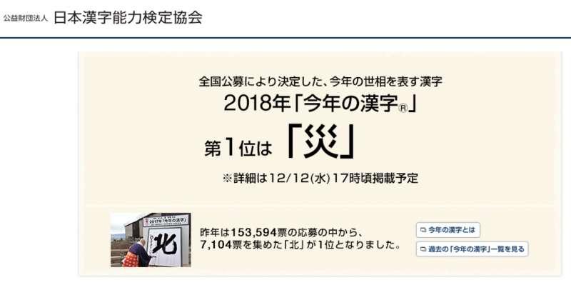 日本2018年「今年的漢字」:災。