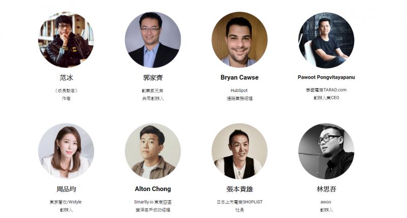 2018成長駭客年會邀請趨勢觀察家、創業家、軟體巨擘同場交流(圖片來源_台灣成長駭客年會)