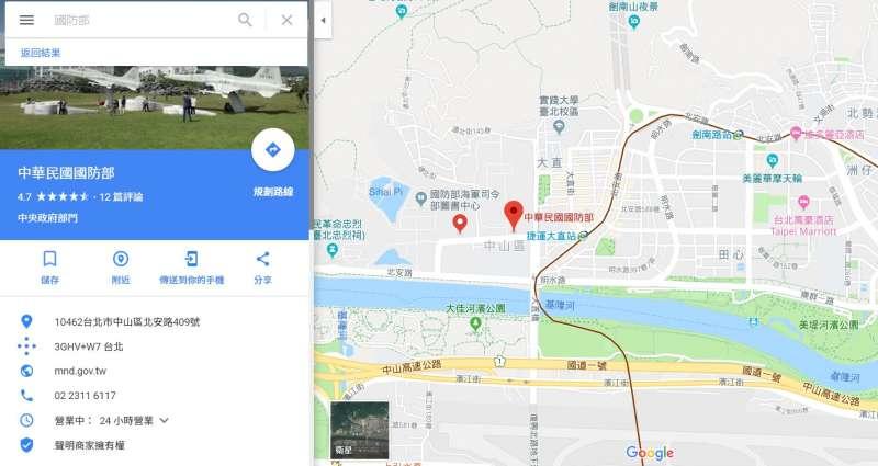 20181213-圖為Google Maps國防部所在地顯示為「中國民國國防部」,國防部對此表達抗議,13日已更正「中華民國國防部」。(擷取自Google Maps)