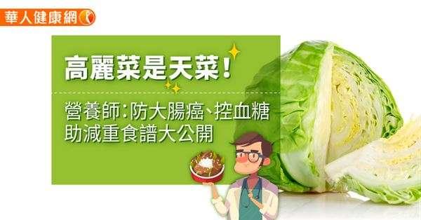 「天然胃藥」高麗菜(圖/華人健康網提供)