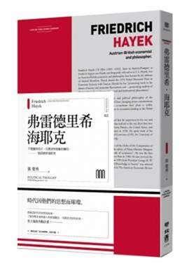 20181217-《弗雷德里希‧海耶克》書封。(聯經出版)