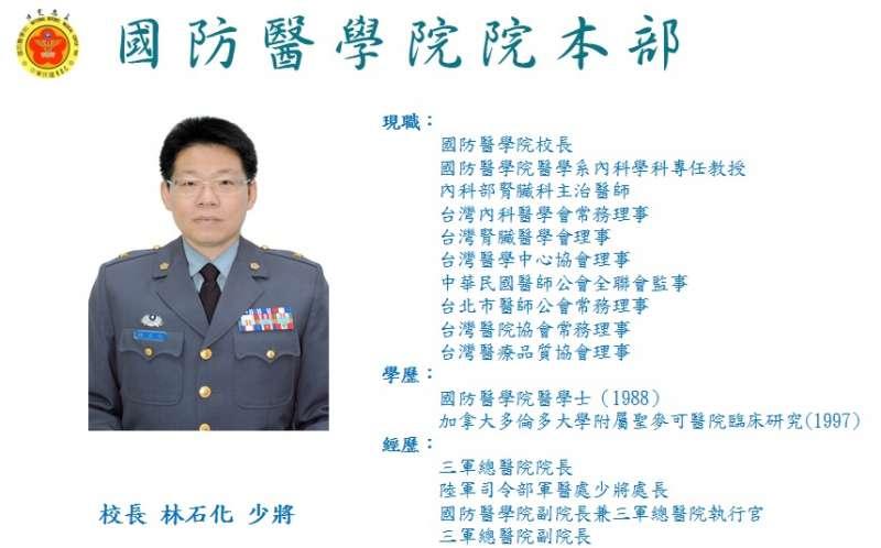 20181220_國防醫學院少將院長林石化。(國防醫學院官網截圖)