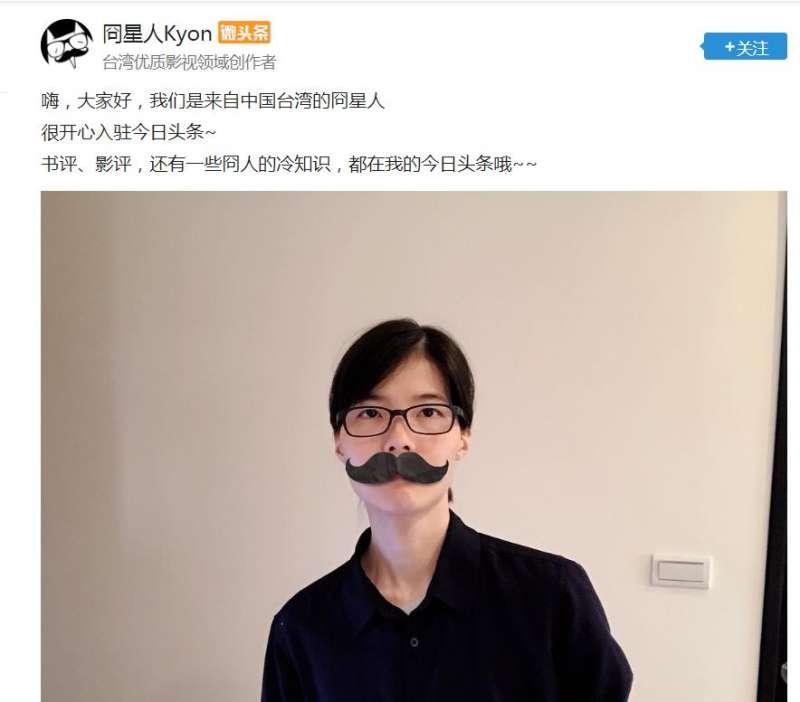 網紅冏星人在中國網站《今日頭條》中刊出一則自稱「中國台灣人」貼文,引起不少網友罵聲一片,文章現已下架。(截圖自今日頭條)