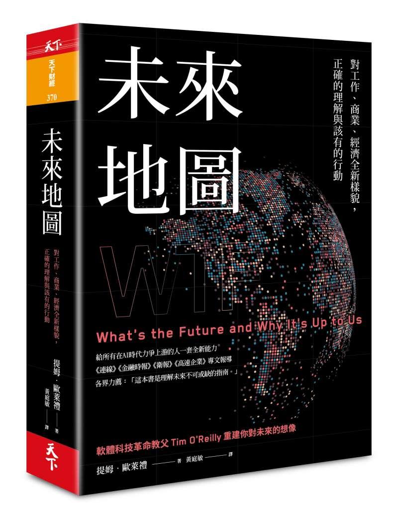 《未來地圖:對工作、商業、經濟全新樣貌, 正確的理解與該有的行動》。(天下雜誌出版提供)