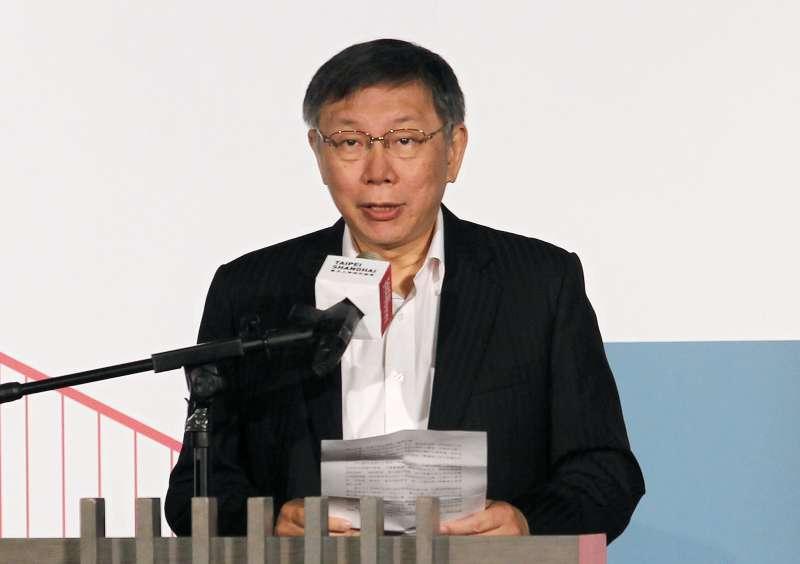 2018年台北上海雙城論壇,台北市長柯文哲(AP)