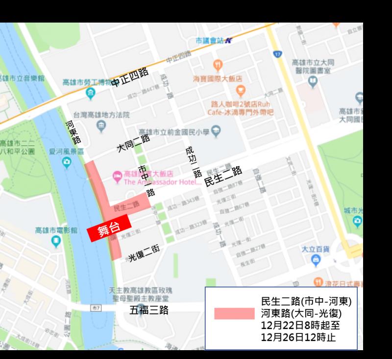 準高雄市長韓國瑜預定要在愛河旁舉行,豈料交通管制範圍擴及6條街,時間更長達100小時,遭民眾撻伐。(高雄市交通局提供)