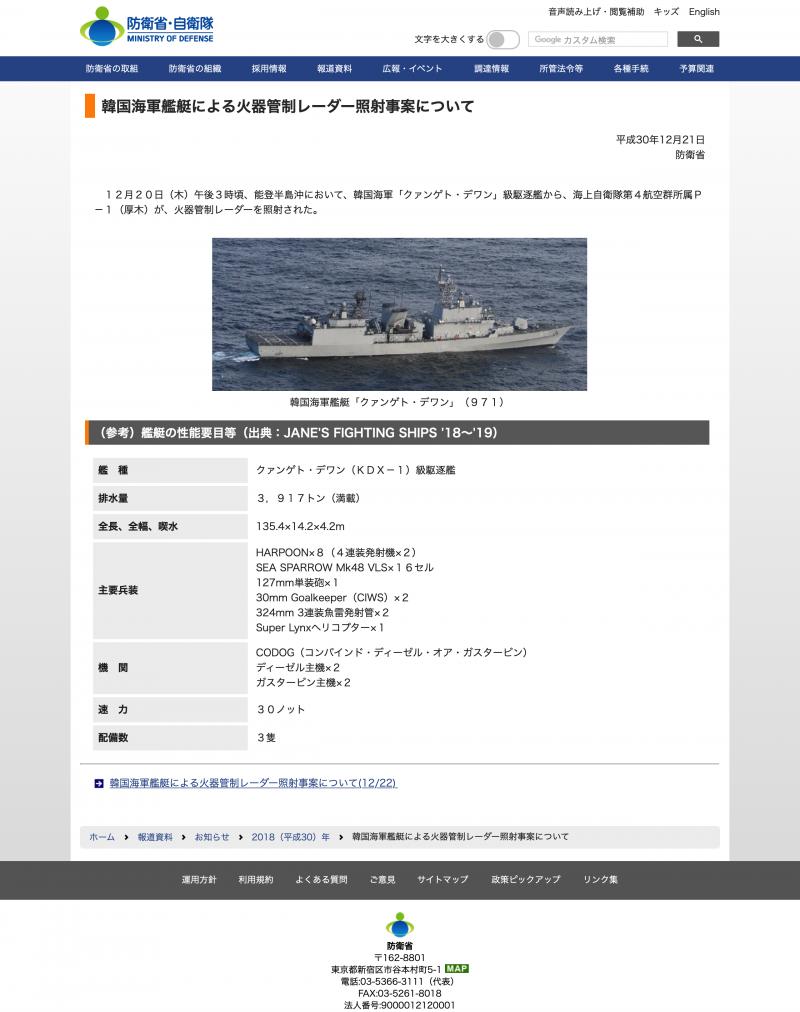 日本防衛省21日指控南韓海軍以射控雷達瞄準自衛隊巡邏機,同時公布涉事的廣開土大王驅逐艦資料。