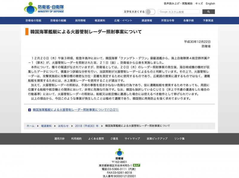 日本防衛省22日繼續對南韓海軍以射控雷達瞄準自衛隊巡邏機一事表態。