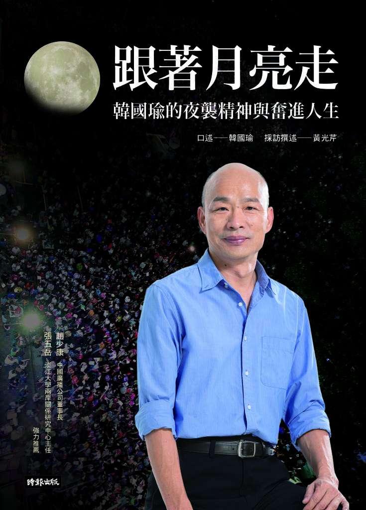 《跟著月亮走:韓國瑜的夜襲精神與奮進人生》書封。(時報出版社提供)