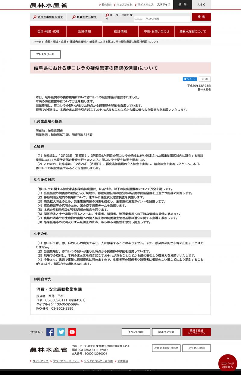 日本農林水產省的豬瘟公告。(農林水產省官網)