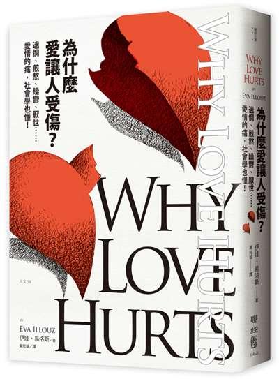 《為什麼愛讓人受傷?》立體書封。(聯經出版社提供)