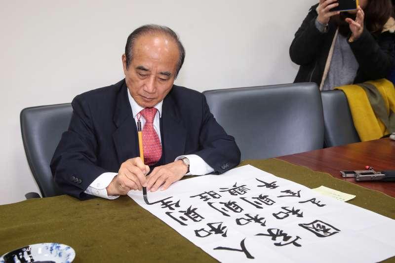 20181228-前立法院長王金平28日於鎮江會館揮毫題字。(顏麟宇攝)