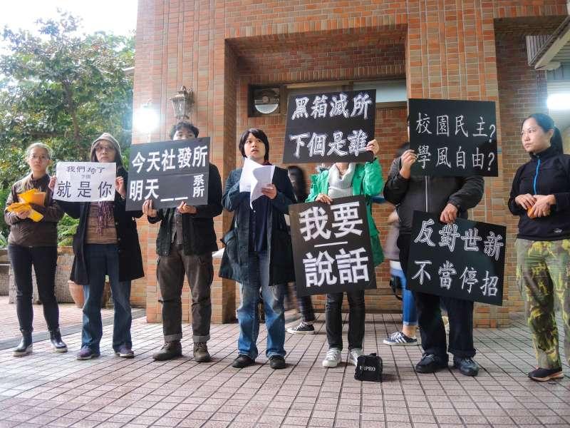 「世新大學黑箱停招社會發展研究所」學生抗議(世新社發所學生提供)