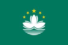 澳門國旗 (圖/維基百科)