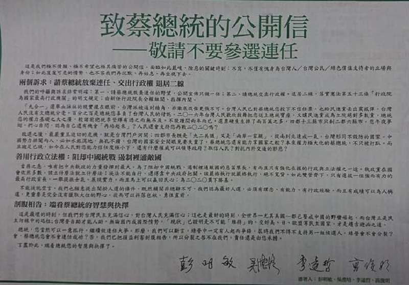 獨派四大老刊登報紙廣告呼籲蔡英文總統宣布不連任,釋出行政權。(翻攝自自由時報)