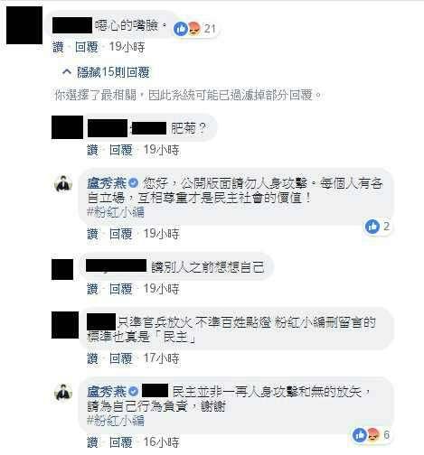 20191104-台中市長盧秀燕的小編不僅刪網友的留言還跟網友對嗆。(取自PTT)